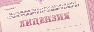 Лицензирование, получение свидетельств и разрешений